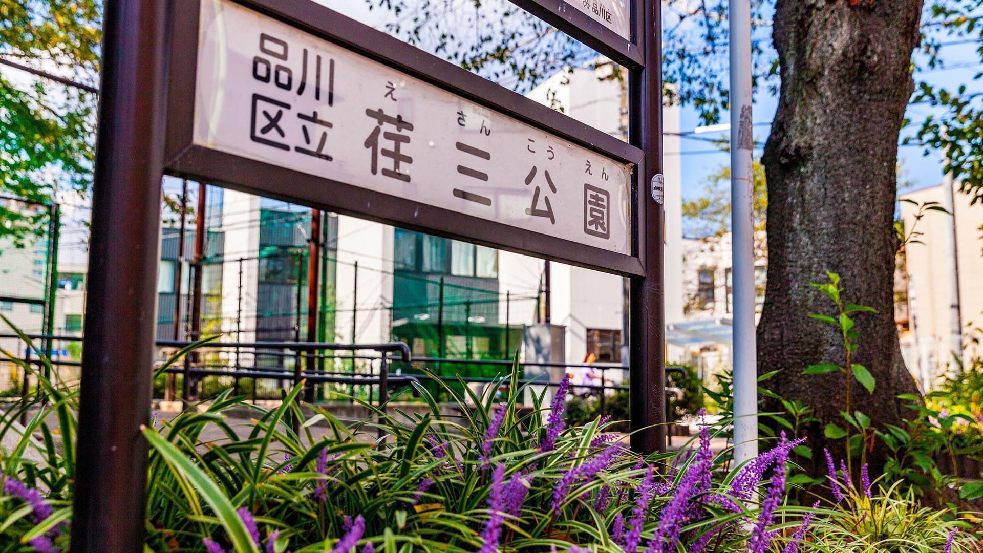 荏三公園|ロケ地検索|しなロケ【品川区フィルムコミッション】